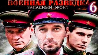 Военная разведка- Западный фронт 6 серия Одиннадцатый цех, фильм второй (2010) HD