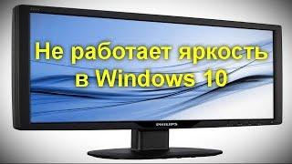 Не работает яркость в Windows 10