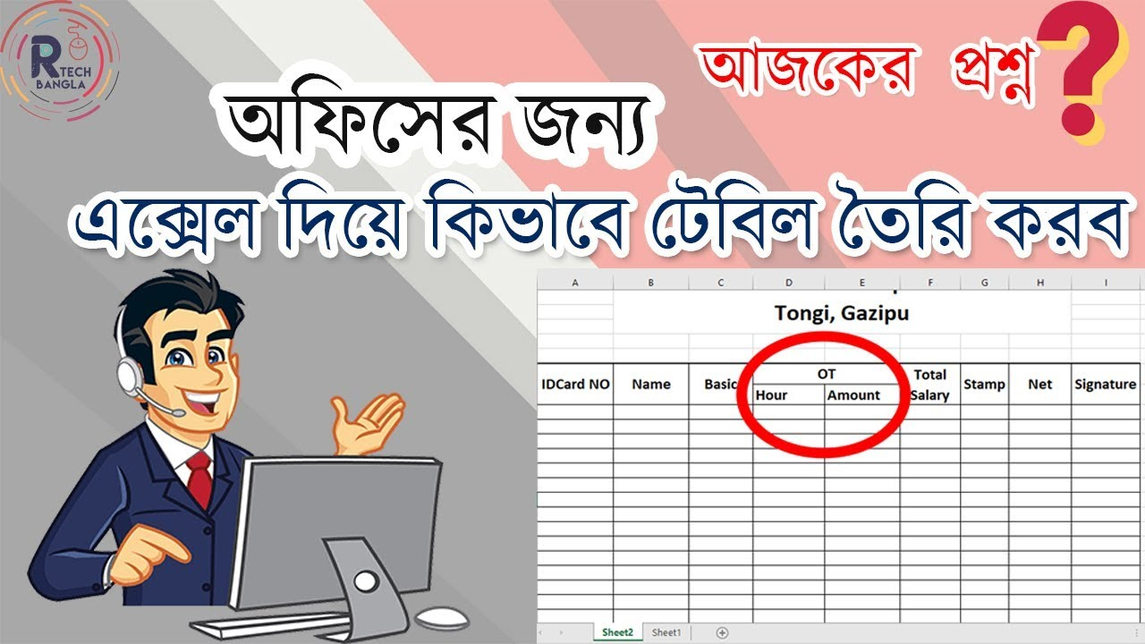 How to Draw a table in excel 2016 - অফিসের জন্য এক্সেল দিয়ে কিভাবে টেবিল তৈরি করব- R TecH BangLa