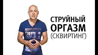 Сквирт видео обучение /  Сквирт видео урок