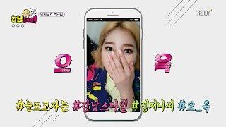 잘때가 제일 귀엽다는 정진ㅋㅋ [강남스타일]16회(6/9)_GangnamStyle ep.16