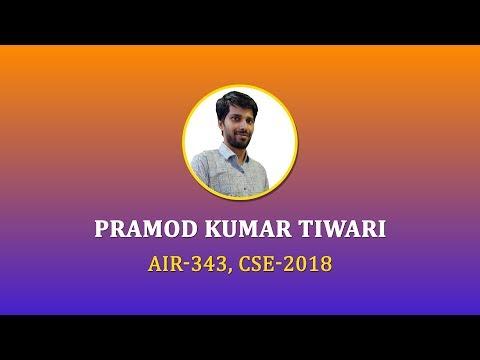 UPSC TOPPER INTERVIEW | PRAMOD KUMAR TIWARI | AIR-343 | CSE-2018 | STRATEGY, BOOKS, SYLLABUS, TIPS