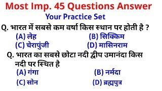 GK Practice//most imp questions answer for Railway group d , alp, ssc, up police, all exam