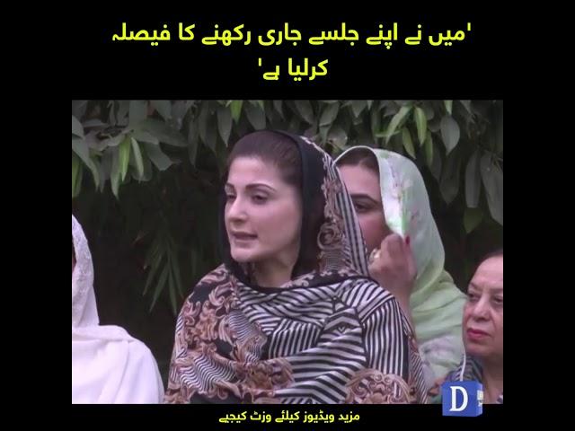 Hukumat kay khilaf kai Tajawiz samnay agai hen, Maryam Nawaz