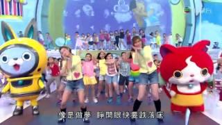 妖怪手錶 萬千星輝放暑假 劉佩玥/蔡思貝 thumbnail
