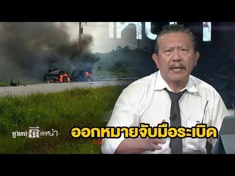 เตรียมออกหมายจับคนร้ายปล้นรถทำระเบิด - วันที่ 18 Aug 2017