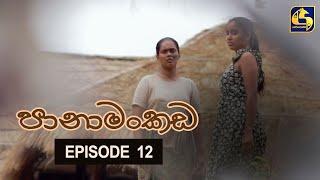 Panamankada Episode 12    පානාමංකඩ    29th August 2021 Thumbnail