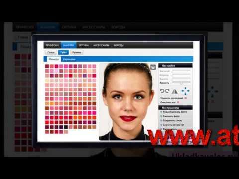 Подбор причесок и макияжа онлайн - Этим сайтом пользуются звезды.