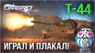 Т-44: ИГРАЛ И ПЛАКАЛ в WAR THUNDER!