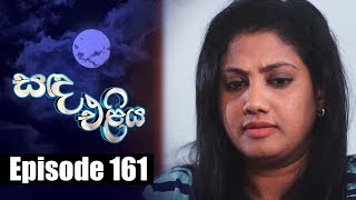 Sanda Eliya - සඳ එළිය Episode 161 | 01 - 11 - 2018 | Siyatha TV Thumbnail
