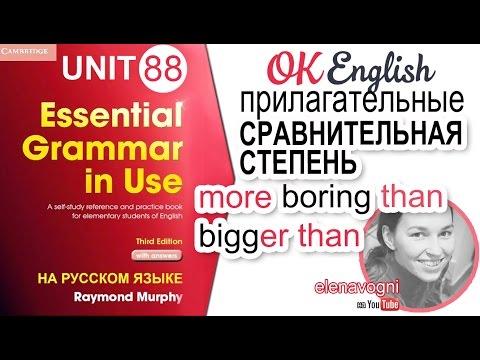 Unit 88 Сравнительная степень прилагательных (Comparative) и слово THAN