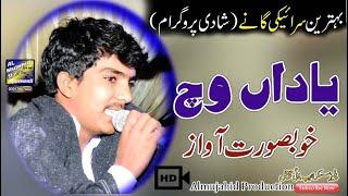 new sad song Punjabi 2020 Yaadan Vich hd free download mp3 Video saraiki song 2020