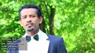 Yamlaksira (Yami Besemish) - Besew Hager በሰው ሃገር (Amharic)