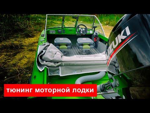 Тюнинг моторной лодки