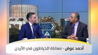 أحمد عوض - معاناة الخياطون في الأردن