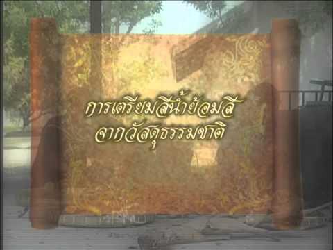 ย้อมสีธรรมชาติผ้าไหมไทย ศูนย์ส่งเสริมศิลปาชีพ
