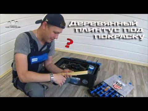 Как крепить деревянный плинтус с покраской