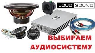 Покупаем аудиосистему за 40000 руб
