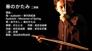 怪ayakashi片尾曲-春のかたみ 二胡版 by 永安 Ayakashi - Memento of Spring (Erhu Cover)