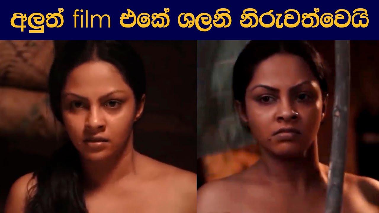 Download ශලනි තරකා නිරුවත්වෙයි   shalani tharaka hot seen   sinhala movies   lankawe niliyo   sinhala films