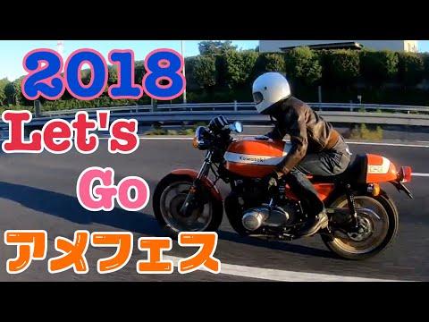 2018 アメフェス IKURA'S AMERICAN FESTIVAL z1 z2 ツーリング AMEFES イクラ アメリカンフェスティバル  zパレード