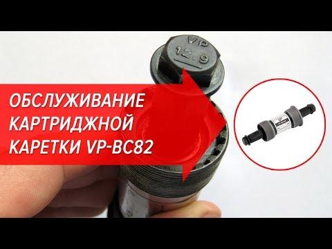 Обслуживание картриджной каретки VP-BC82 | Велошкола