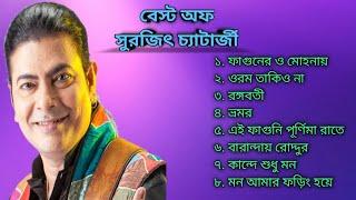 সুরজিৎ চ্যাটার্জীর কিছু অসাধারণ গান।। Best of Surajit Chatterjee. Bangla classical sing.