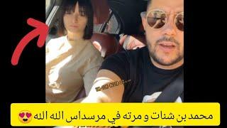 جديد محمد بن شنات و زوجته سيليا