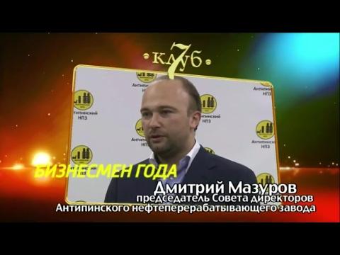 Тюменский клуб 7: Бизнесмен года, Дмитрий Мазуров