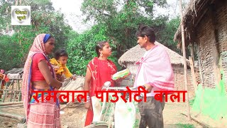 पाउरोटी बाला-maithili khushi comedy/2018/HD