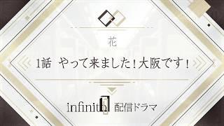 infinit0配信ドラマ「花」 1話:やって来ました!大阪です!