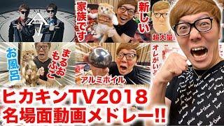【ヒカキンTV 2018】名場面動画メドレー! thumbnail