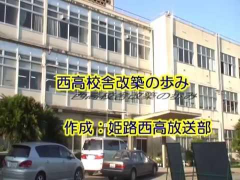 高校 姫路 西 兵庫県立姫路西高等学校