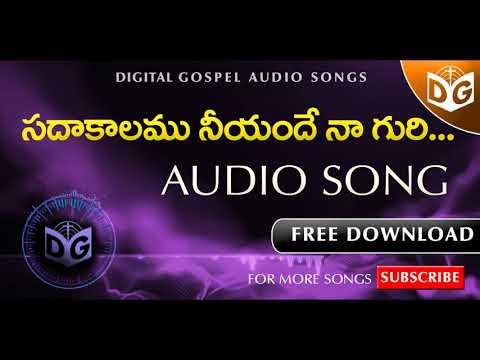 Sadaakaalamu neeyande Naa Guri Audio Song || Telugu Christian Audio Songs || Digital Gospel