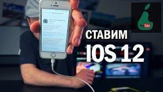 Ставим IOS 12 beta на iphone! (профиль разработчика)