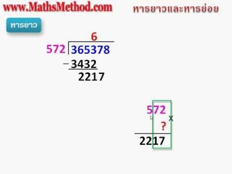 คิดเลขเร็วตอนที่ 8 หารเลขโดยวิธีหารยาว ver. 2