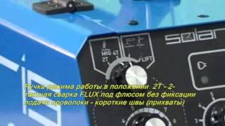 Аппараты MIG MAG  SOLARIS MULTIMIG 220  часть 3