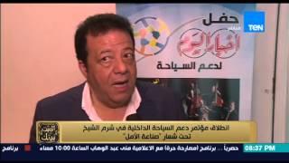 البيت بيتك - إنجي أنور : انطلاق مؤتمر دعم السياحة الداخلية فى شرم الشيخ تحت شعار صناعة الامل