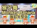 Monkey Banana Dance 猴子舞 舞蹈完整版 兒歌 童謠 唱跳 舞蹈 律動 波波星球 泡泡哥哥 幼兒律動 kids 幼兒舞蹈 兒童律動 抖音TikTok 熱門 洗脑歌 广场舞