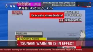 Новое землетрясение и цунами в Японии