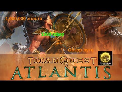 Titan Quest Atlantis. Открываем 1000 обычных сфер.