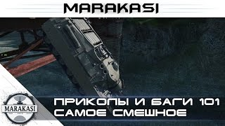 Самое смешное World of Tanks приколы, баги, олени, эпичные моменты, читы wot