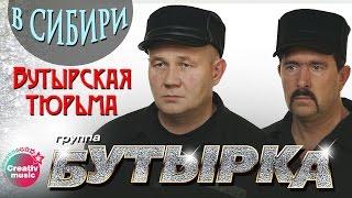 Бутырка - Бутырская тюрьма (В Сибири)