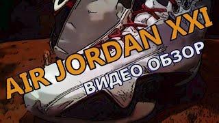 Кроссовки Air Jordan XXI 21 обзор(В данном видеообзоре представлены Air Jordan XXI (21) в расцветке
