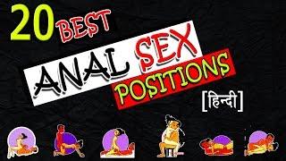 20 एनल सेक्स पोजीशन 20   best Anal Positions-[Hindi]