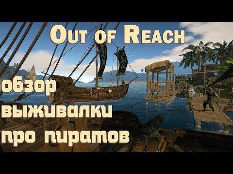 Out of Reach обзор  очередной недоделанной онлайн выживалки??? #1 Постройка базы