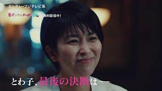 『大豆田とわ子と三人の元夫』最終話PR【最新話はカンテレドーガ・TVerで無料配信中!!】