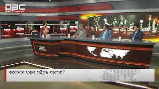 ক_রো_নার ধকল সইতে পারবো?  || রাজকাহন || Rajkahon || DBC NEWS