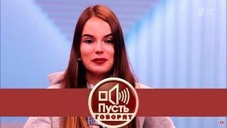 Пусть говорят - Миллионеры Инстаграма. Выпуск от26.10.2017