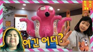 여긴 어디? 키즈카페 헬로방방~ 초대형 문어 타고 놀아요! 헬로방방 낚시게임 기차놀이 indoor PLAYGROUND for children
